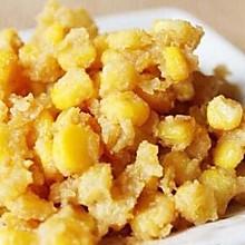 黄金咸蛋玉米粒