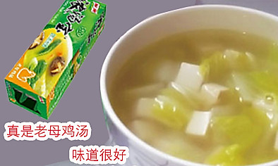 白菜豆腐汤,有家乐,味更香