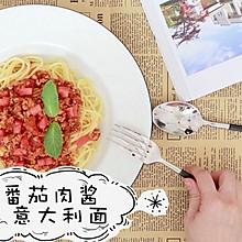 吃碗番茄肉酱意大利面,不用千里迢迢飞去罗马。
