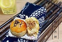 酥皮鲜肉月饼#美的烤箱菜谱#的做法