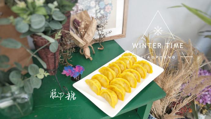 财源滚滚黄金饺 #年味十足的中式面点#