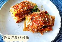 韩式泡菜烤冷面的做法