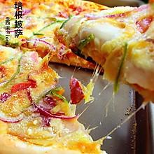 土豆培根披萨【十一寸烤盘】