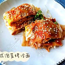 韩式泡菜烤冷面