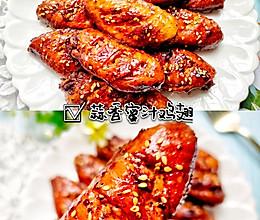 蒜香蜜汁鸡翅