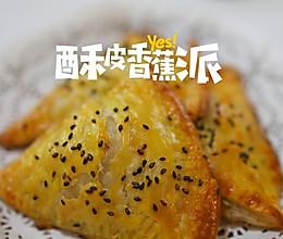 酥皮香蕉派(手抓饼版)的做法