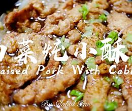 白菜炖小酥肉的做法