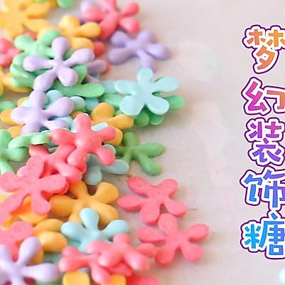 3种材料自制梦幻装饰糖,有了它蛋糕才完美