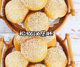 松软无比的汉堡胚,夹什么都好吃。的做法