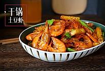 香辣干锅土豆虾的做法