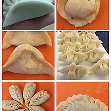 水饺的几种简单包法