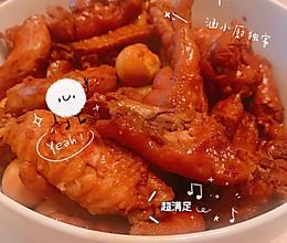 「涵小厨の零失误」超级无敌好吃の卤鸡爪的做法