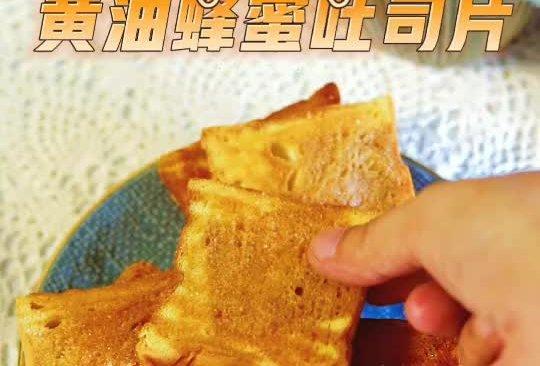 #奈特兰草饲营养美味#黄油蜂蜜烤吐司片的做法