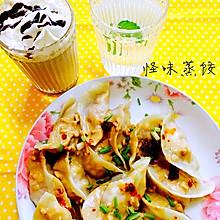 5分钟*怪味蒸饺