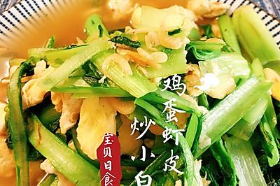 雞蛋蝦皮炒小白菜