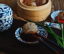 儿童水晶虾饺#春季食材大比拼#的做法