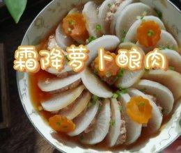 霜降萝卜酿肉