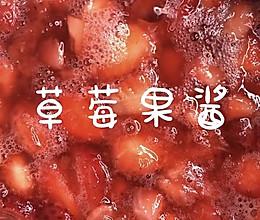 #营养小食光#自制无添加草莓果酱的做法
