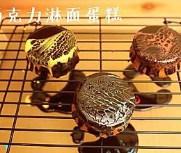 星空豹纹巧克力淋面蛋糕的做法