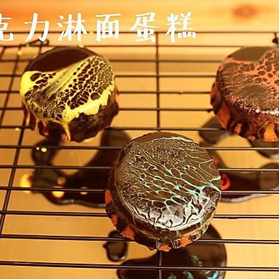 星空豹纹巧克力淋面蛋糕