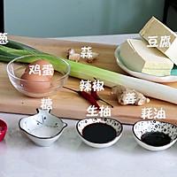 豆腐煎一煎更好吃哦~的做法图解1
