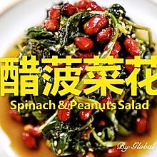 #美食视频挑战赛# 老醋菠菜花生