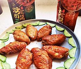 #烤究美味 灵魂就酱空气炸锅版烤鸡翅的做法
