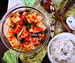 韩式腌萝卜(萝卜泡菜)的做法