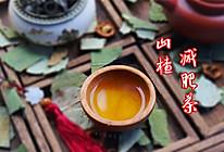 #秋天怎么吃#自制山楂瘦身茶的做法