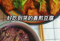 好吃到哭的香煎豆腐的做法