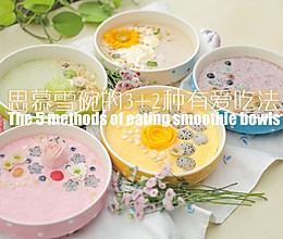 思慕雪碗的3+2种有爱吃法「厨娘物语」的做法