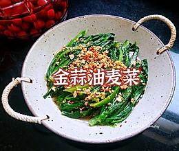 #仙女们的私藏鲜法大PK#金蒜油麦菜的做法