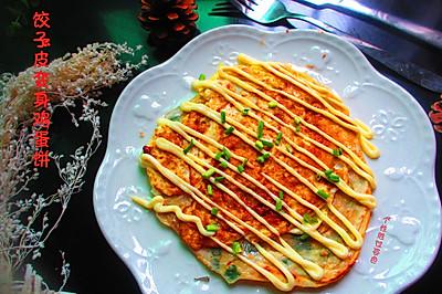 饺子皮版手抓饼