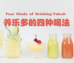 养乐多的四种喝法的做法