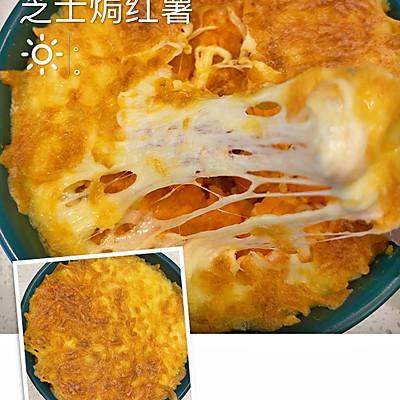 拉丝芝士焗红薯