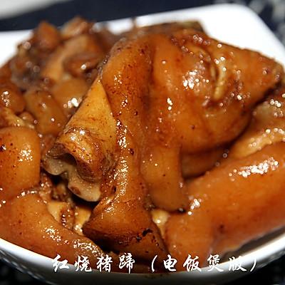电饭煲做出来的美味-红烧猪蹄