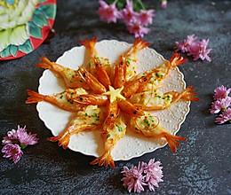 花开富贵芝士焗虾的做法