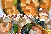 减脂期必备❗️虾仁海带豆腐汤❗️低卡高蛋白❗️