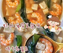 减脂期必备❗️虾仁海带豆腐汤❗️低卡高蛋白❗️的做法