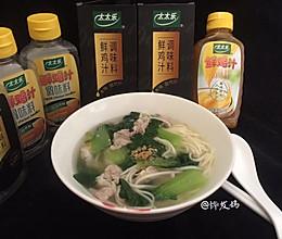 #太太乐鲜鸡汁玩转健康快手菜#鸡汁蔬菜面条汤的做法