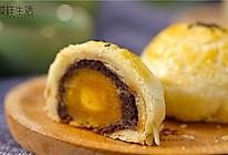 蛋黄酥(内附豆沙馅的做法)的做法