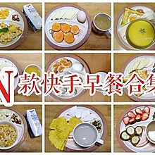 【早餐合集】N款营养健康的快手早餐、儿童早餐、元气早餐