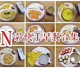 【早餐合集】N款营养健康的快手早餐、儿童早餐、元气早餐的做法