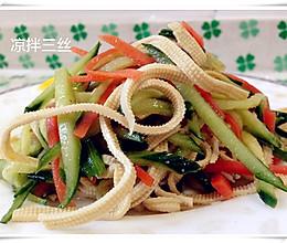 【多妈爱下厨】凉拌三丝(黄瓜丝、豆腐丝、胡萝卜丝)的做法