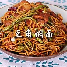 #巨下饭的家常菜#旺强做了豆角焖面,简单快手神仙焖面