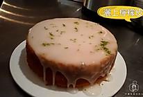 台湾经典蛋糕:老奶奶柠檬蛋糕的做法