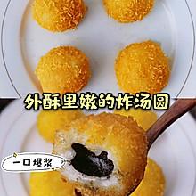 一口爆浆的炸汤圆❗️外酥里嫩无敌好吃#元宵节美食大赏#