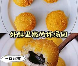 一口爆浆的炸汤圆❗️外酥里嫩无敌好吃#元宵节美食大赏#的做法