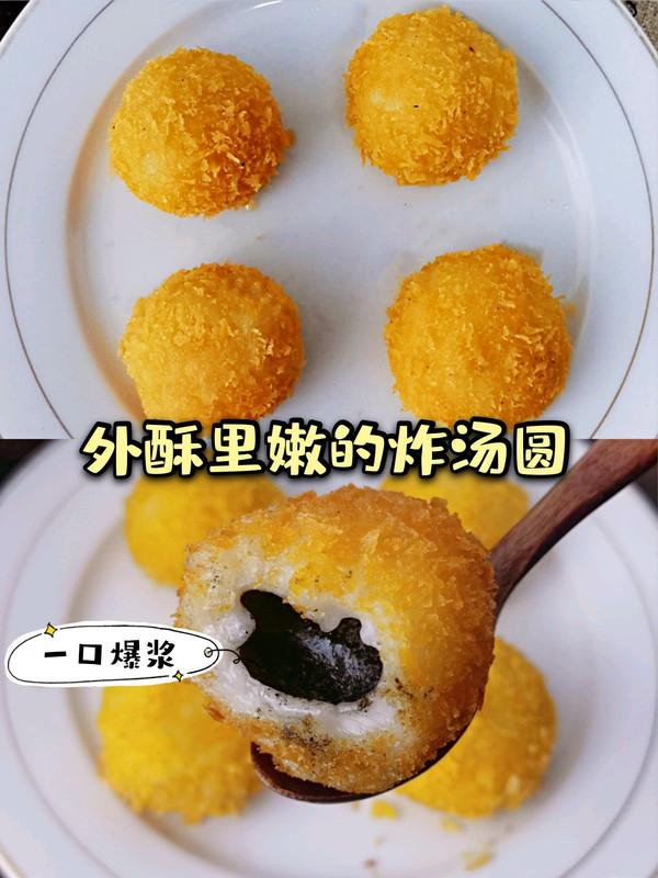 一口爆浆的炸汤圆❗️外酥里嫩无敌好吃的做法