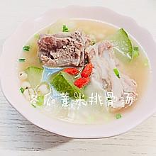 夏日必备汤品—冬瓜薏米排骨汤